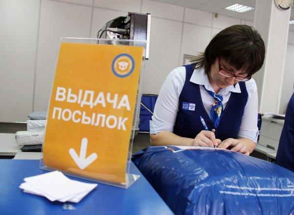 Как отследить посылку в России