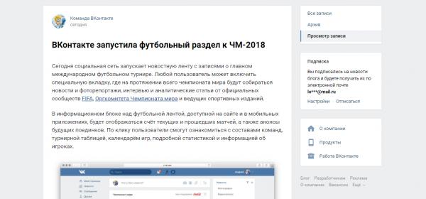 «ВКонтакте» запускает новостную ленту к ЧМ-2018