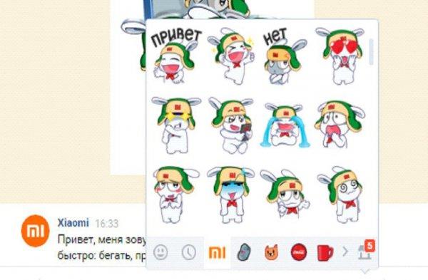 Сообщество Xiaomi «ВКонтакте» раздает фирменные стикеры