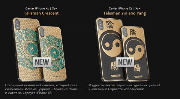 Культ смартфона: Российские дизайнеры превратят новый iPhone в талисман