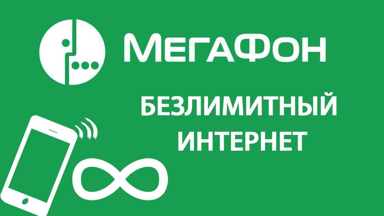 Услуги безлимитного интернета Мегафон