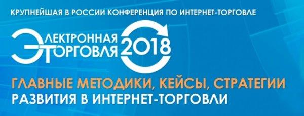 Об уникальных сервисах для e-commerce рассказывает OFD.ru на конференции по интернет-торговле