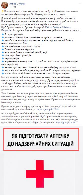 Ульяна Супрун объяснила, что должно быть в аптечке любого украинца