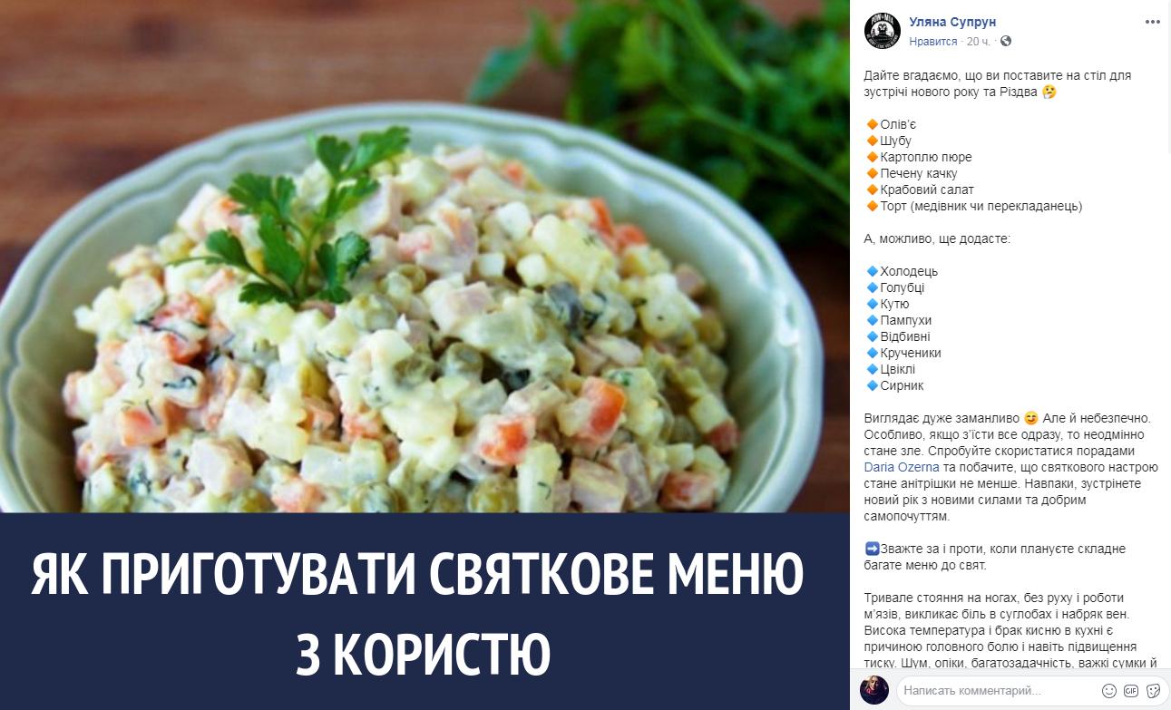 Ульяна Супрун рассказала, какие блюда должны быть на новогоднем столе украинцев