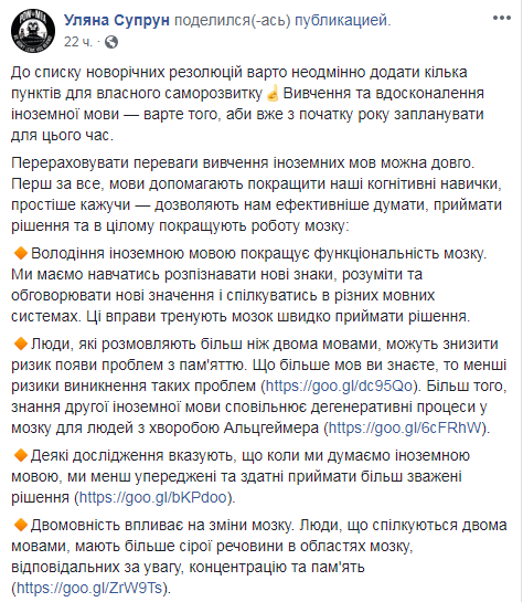 Супрун призвала украинцев изучать иностранные языки для улучшения здоровья