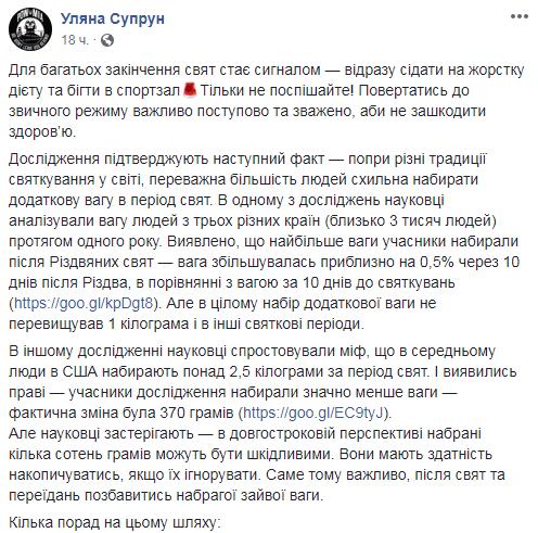 Супрун подсказала украинцам, как можно сбросить вес после праздников
