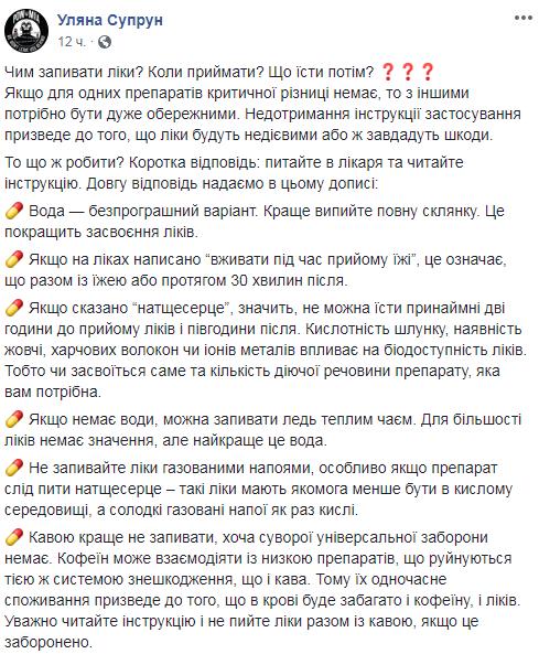 Супрун рассказала украинцам, чем нужно запивать лекарства