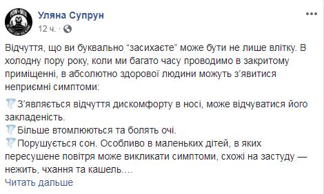 Супрун посоветовала украинцам метод, чтобы не