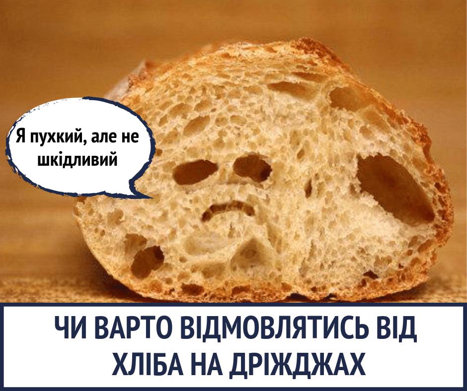 Супрун рассказала, вреден ли хлеб для организма