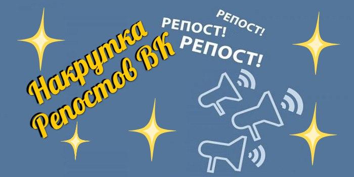 Быстрая и качественная накрутка репостов во ВКонтакте