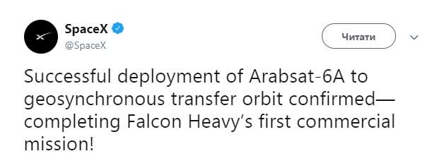 SpaceX с помощью Falcon Heavy вывела на орбиту спутник