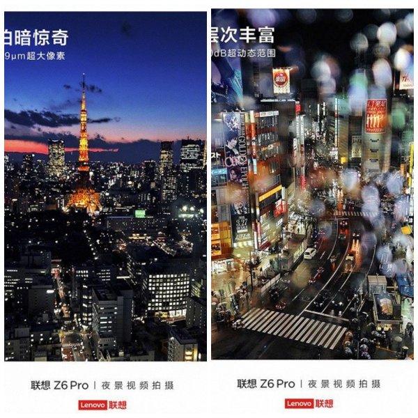 Lenovo удивила ночным режимом камеры Z6 Pro