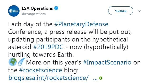 В NASA хотят разработать план по защите Земли от падения астероида