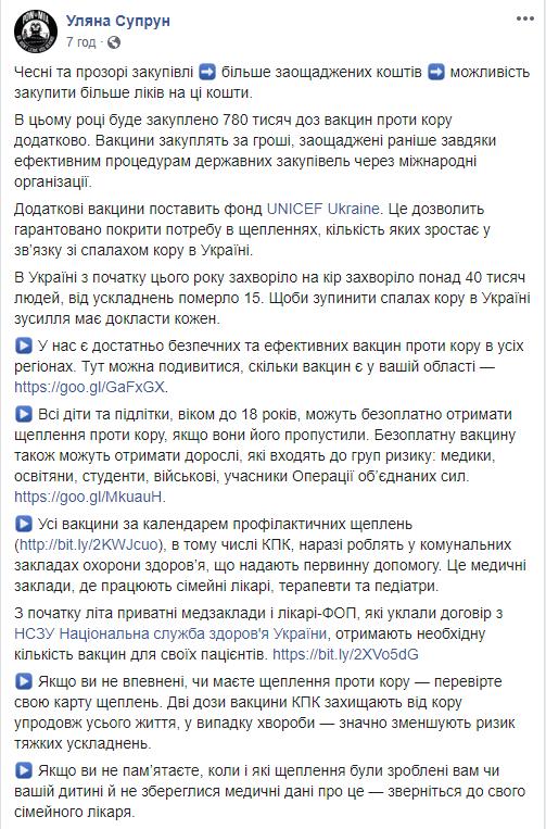 Супрун заявила, что Минздрав закупит 780 тысяч вакцин против кори