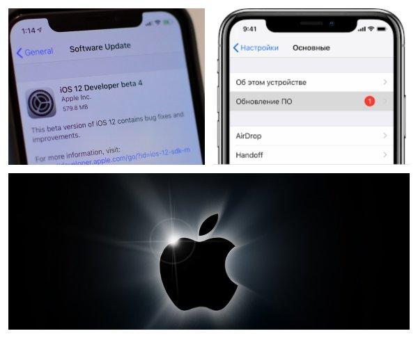 Apple выпустила бета-версию iOS 12.4 для разработчиков