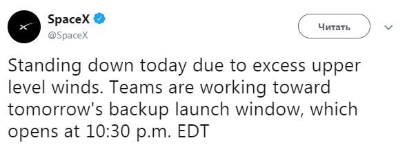В SpaceX приняли решение отложить запуск 60 интернет-спутников
