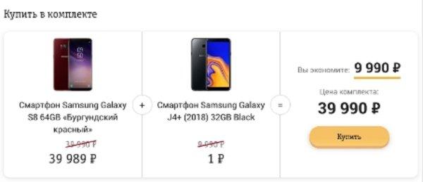 Экономия 10 тысяч — «Билайн» дарит смартфон Samsung всего за1 рубль