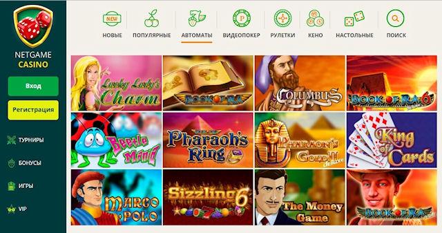 Достойные игры в НетГейм: как выиграть в онлайн казино в автоматы?