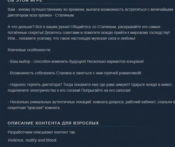Коммунисты в шоке - В преддверии Дня России показали игру про «любовь» со Сталиным