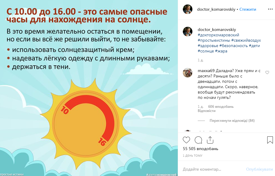 Комаровский рассказал, в какое время нахождение на солнце наиболее опасно