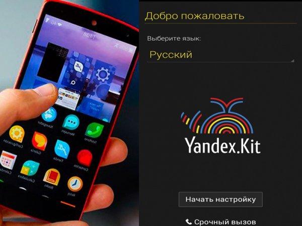 Россия спасёт Huawei от Трампа: ОС от «Яндекса» может заменить Android