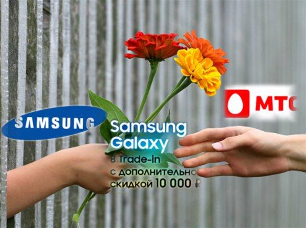 «Бедность не порок»: МТС «раздаёт» смартфоны Samsung Galaxy S10 с максимальной выгодой