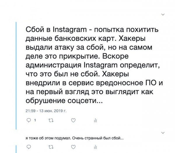 Хакеры раскрыли причину сбоя Instagram