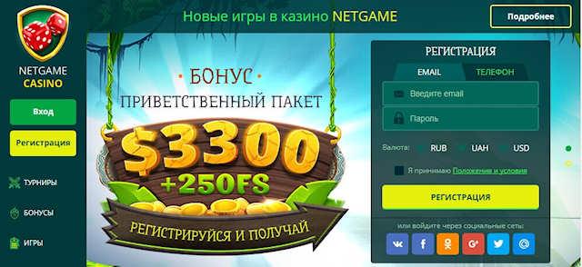 Встреча с онлайн казино НетГейм всегда будет яркой и запоминающейся