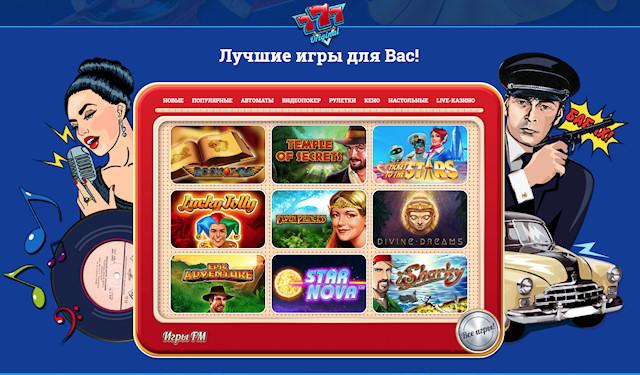 Для игроков игровой клуб 777 Original - мир азартных приключений и увлекательных забав