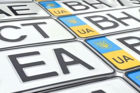 Украинцы смогут выбрать желаемый номер для автомобиля онлайн