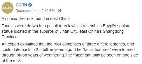 Китайские археологи обнаружили