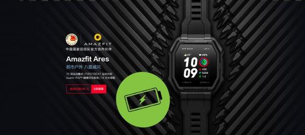 Особенности умных часов Amazfit Ares раскрыли перед анонсом