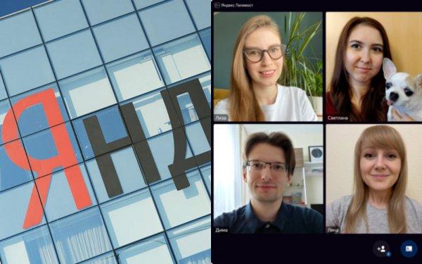 «Яндекс» создал сервис видеовстреч «Яндекс.Телемост»