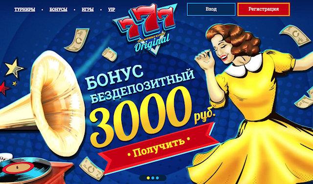 В казино онлайн 777 Original выигрывают по-крупному