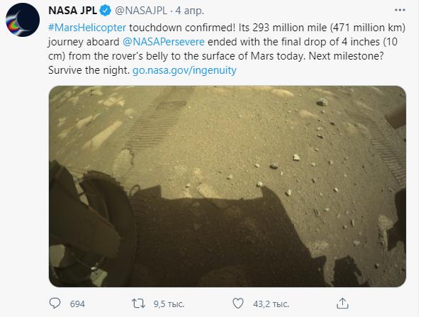 Вертолет NASA самостоятельно пережил первую ночь на Марсе